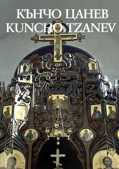 Кънчо Цанев /Kuncho Tzanev