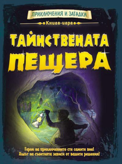 Приключения и загадки: Тайнствената пещера