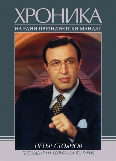 Петър Стоянов. Хроника на един президентски мандат
