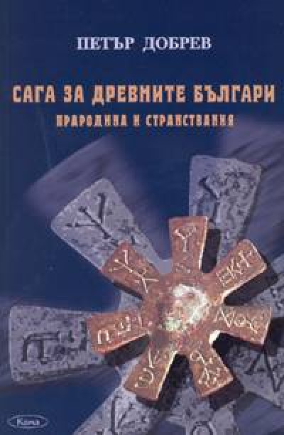 Сага за древните българи. Прародина и странствания