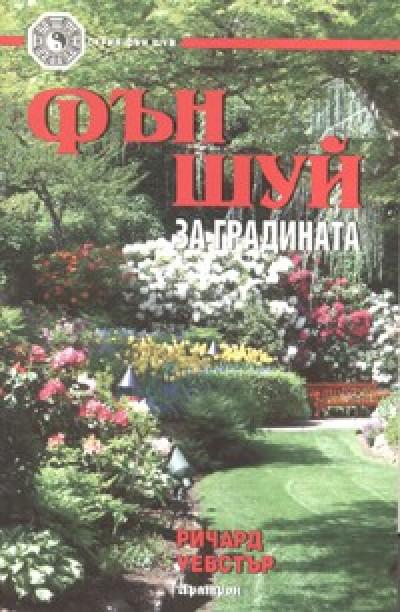 Фън Шуй за градината