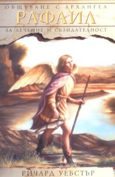 Общуване с архангел Рафаил за лечение и съзидателност