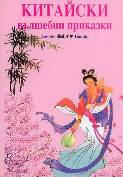 Китайски вълшебни приказки