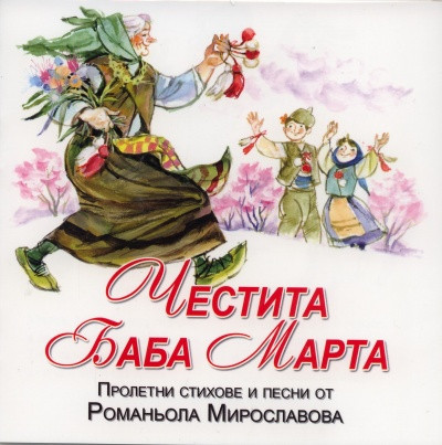 Честита Баба Марта + CD /Пролетни стихове и песни от Романьола Мирославова