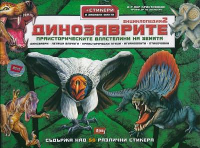 Динозаврите. Енциклопедия ч.2