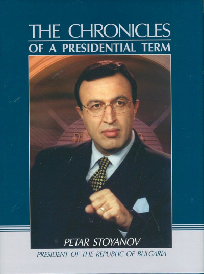 Petar Stoyanov. The Chronicles of a Presidential Term