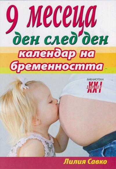 9 месеца ден след ден – календар на бременността