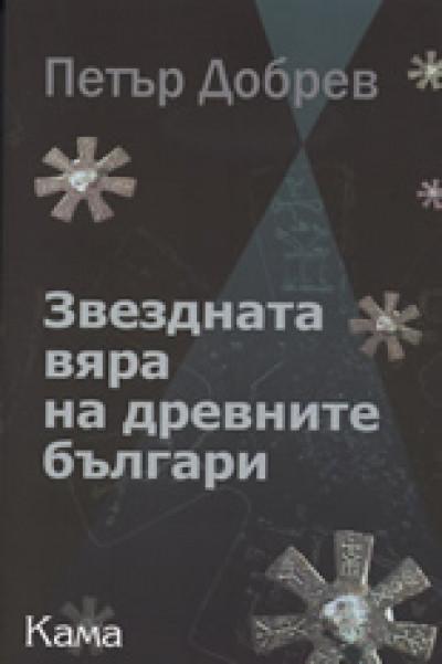 Звездната вяра на древните българи