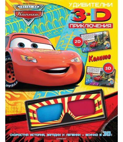 Удивителни 3D приключения: Колите