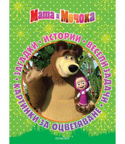 Маша и Мечока: Истории, картинки, весели загадки и задачи
