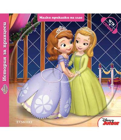 История за принцеси (с аудиодиск)