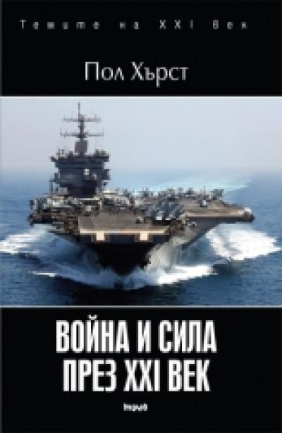 Война и сила през XXI век