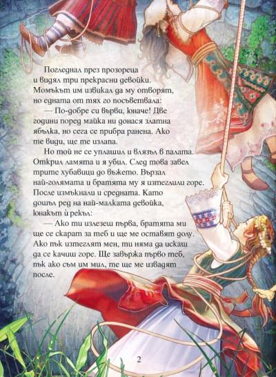 Тримата братя и златната ябълка (Вечните български приказки)