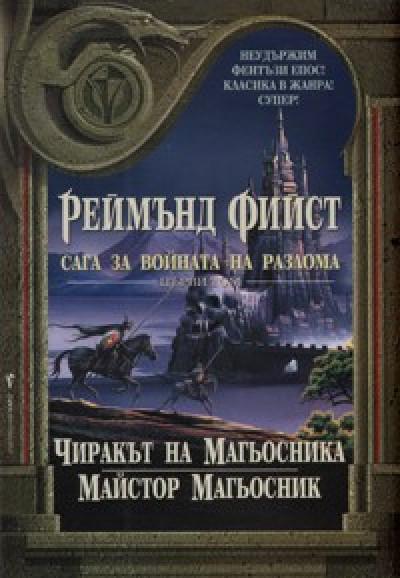 Чиракът на Магьосника; Майстор Магьосник, том 1