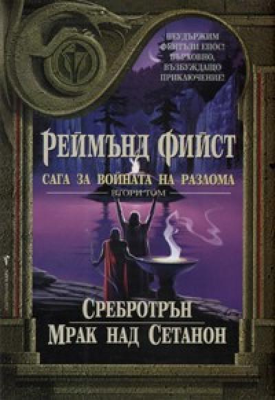 Сребротрън; Мрак над Сетанон, том 2