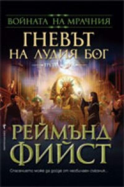 Гневът на Лудия бог, книга 3