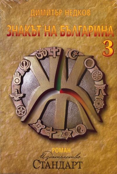 Знакът на българина, книга 3