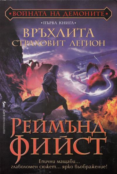 Връхлита страховит легион, книга 1