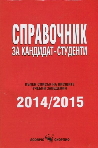Справочник за кандидат-студенти 2014/2015. Пълен списък на висшите учебни заведения