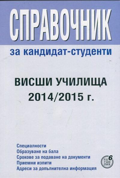 Справочник за кандидат-студенти: Висши училища 2014/2015