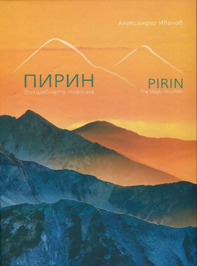Пирин – Вълшебната планина