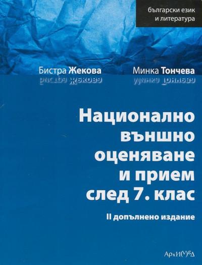 Български език и литература. Национално външно оценяване и прием след 7 клас/ II допълнено издание