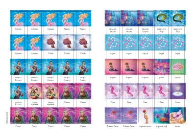 Барби: Принцесата на перлите