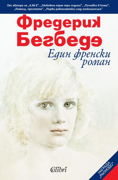 Един френски роман