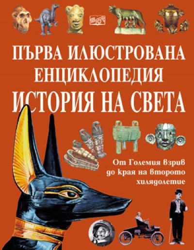 Първа илюстрована енциклопедия – История на света
