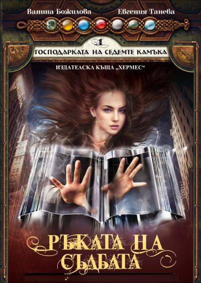 Ръката на съдбата – книга 1