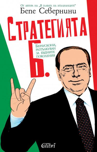 Стратегията Б. Берлускони, разтълкуван за бъдните поколения