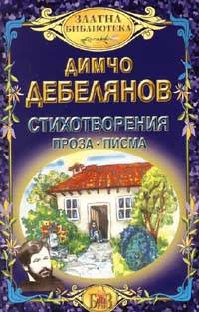 Стихотворения. Проза. Писма/ Димчо Дебелянов