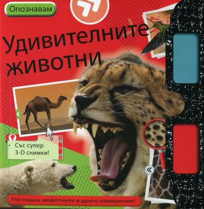 Опознавам: Удивителните животни