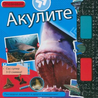 Опознавам: Акулите