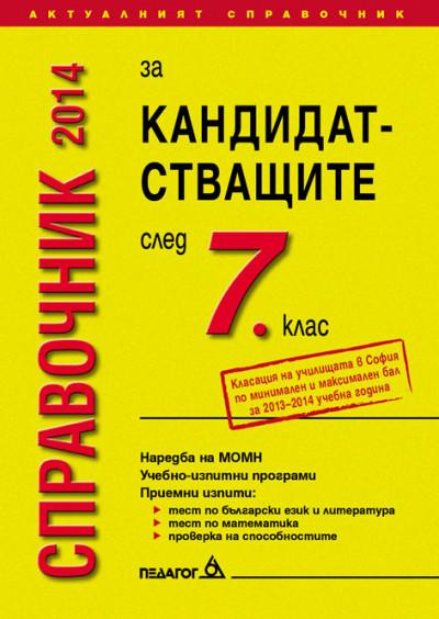 Справочник 2014 за кандидатстващите след 7. клас