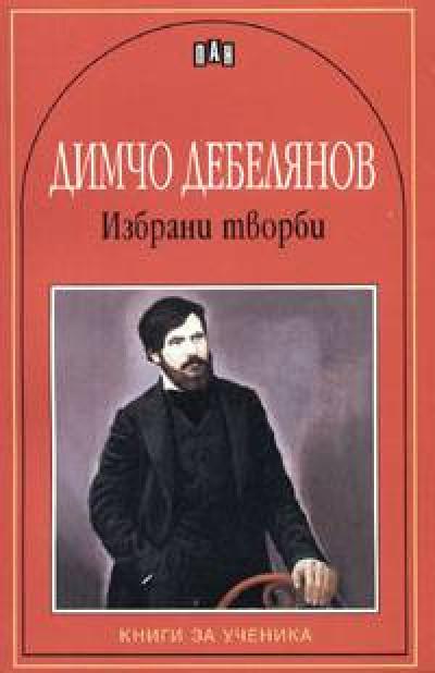 Избрани творби/ Димчо Дебелянов