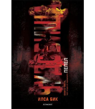 """Чудовища книга 3, част втора от трилогията """"Пепел"""""""
