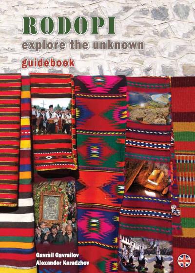 Rodopi – Explore the unknown/ guidebook