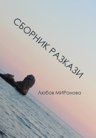 Сборник разкази/ Любов Миронова