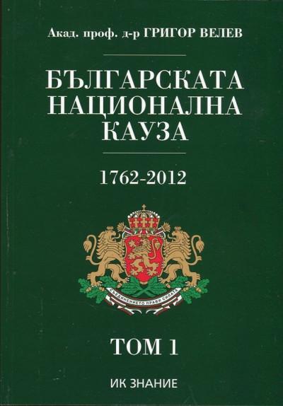 Българската национална кауза, том 1