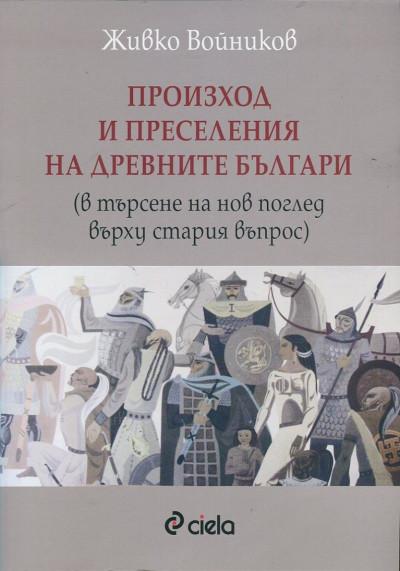 Произход и преселения на древните българи