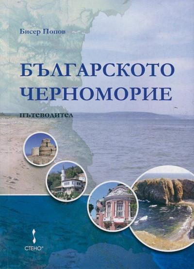Българското Черноморие – пътеводител