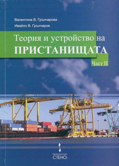 Теория и устройство на пристанищата ч. 2