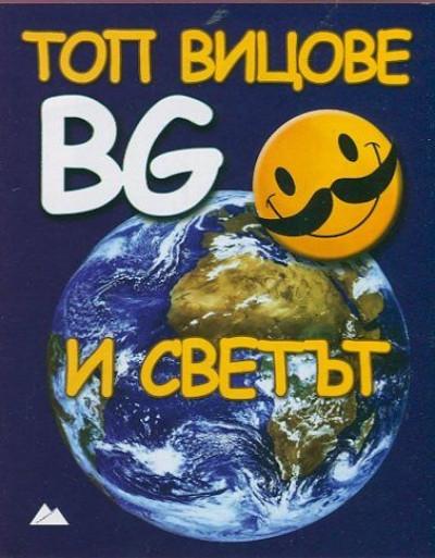 Топ вицове: BG и светът