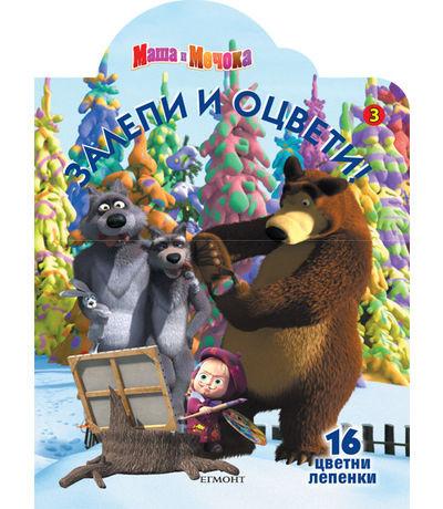 Маша и Мечока: Залепи и оцвети 3
