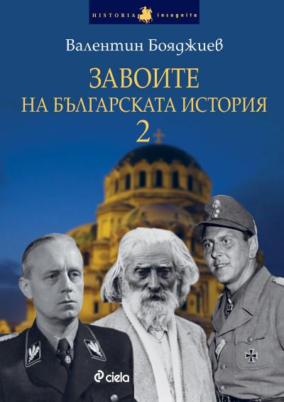 Завоите на българската история 2
