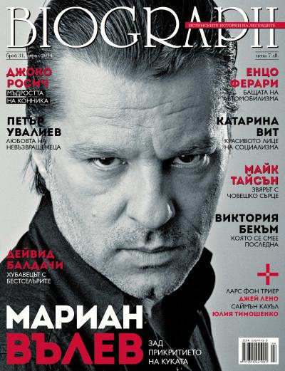 списание Biograph, брой №31