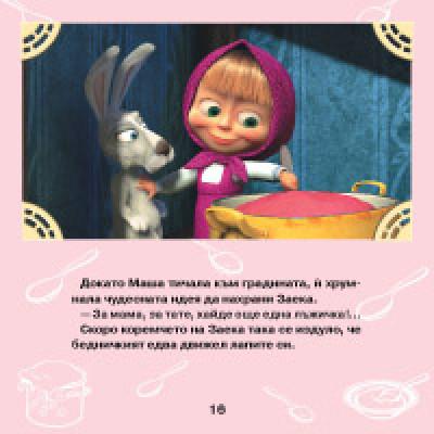 Маша + Каша