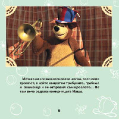 Маша и Мечока: Позвъни ми, позвъни ми!