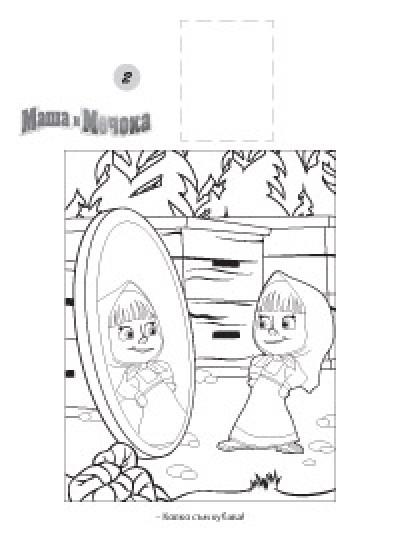 Маша и Мечока: Залепи и оцвети 4